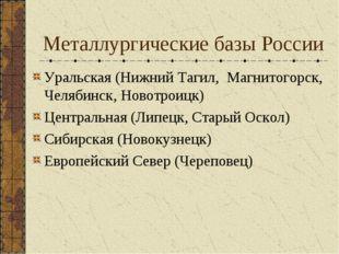 Металлургические базы России Уральская (Нижний Тагил, Магнитогорск, Челябинск