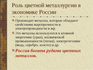 Роль цветной металлургии в экономике России Производит металлы, которые облад