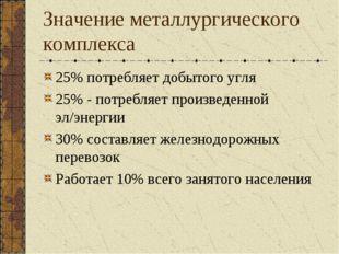 Значение металлургического комплекса 25% потребляет добытого угля 25% - потре