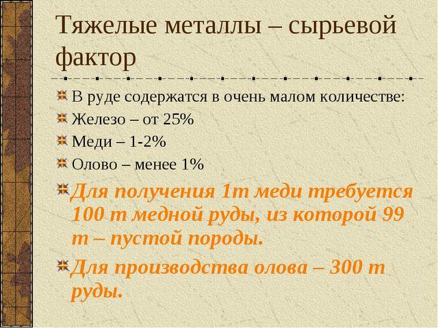 Тяжелые металлы – сырьевой фактор В руде содержатся в очень малом количестве:...
