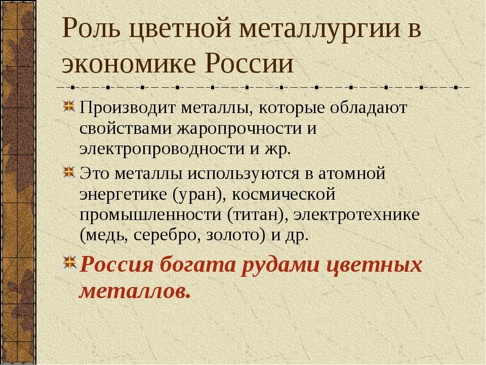 Роль цветной металлургии в экономике России Производит металлы, которые облад...