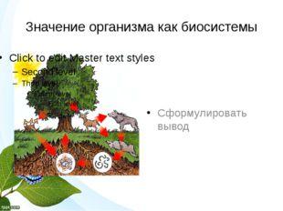 Значение организма как биосистемы Сформулировать вывод