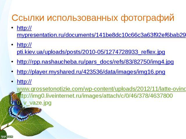 Ссылки использованных фотографий http://mypresentation.ru/documents/141be8dc1...