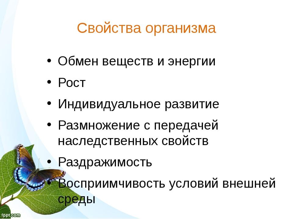 Свойства организма Обмен веществ и энергии Рост Индивидуальное развитие Размн...