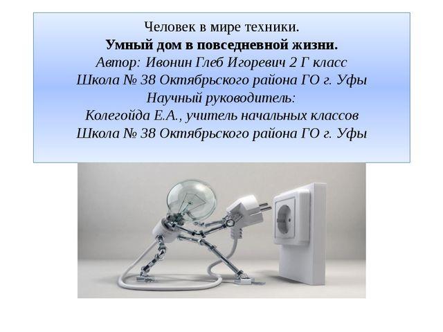 Человек в мире техники. Умный дом в повседневной жизни. Автор: Ивонин Глеб Иг...