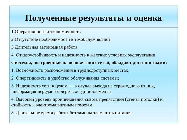Полученные результаты и оценка 1.Оперативность и экономичность 2.Отсутствие н...
