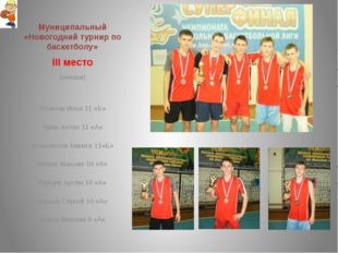 Муниципальный «Новогодний турнир по баскетболу» III место (юноши) Устинов Иль