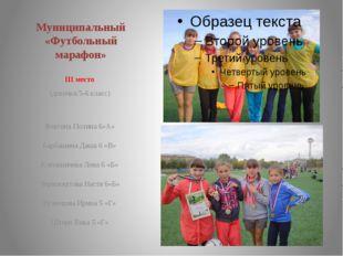 III место (девочки 5-6 класс) Флягина Полина 6»А» Барбашина Даша 6 «В» Клеме