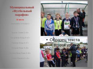 II место (мальчики 3-4 класс) Быков Семён 2 «Б» Татаринов Влад 4 «Г» Рашкин В
