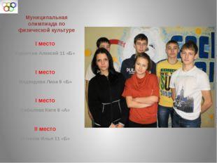 Муниципальная олимпиада по физической культуре I место Куроптев Алексей 11 «Б