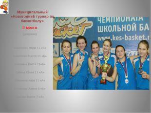 Муниципальный «Новогодний турнир по баскетболу» II место (девушки) Коваленко