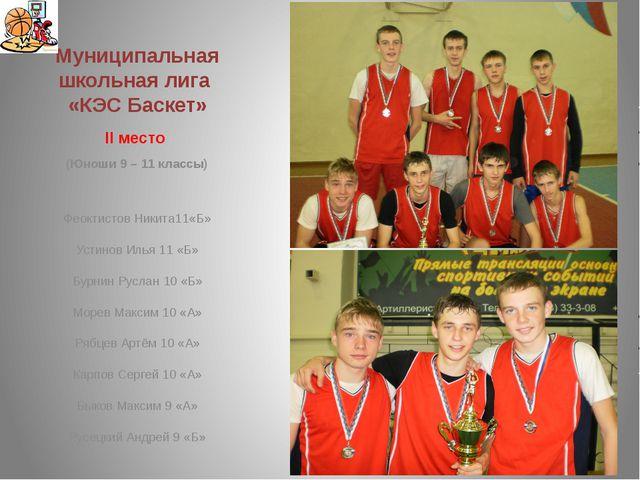 Муниципальная школьная лига «КЭС Баскет» II место (Юноши 9 – 11 классы) Феокт...