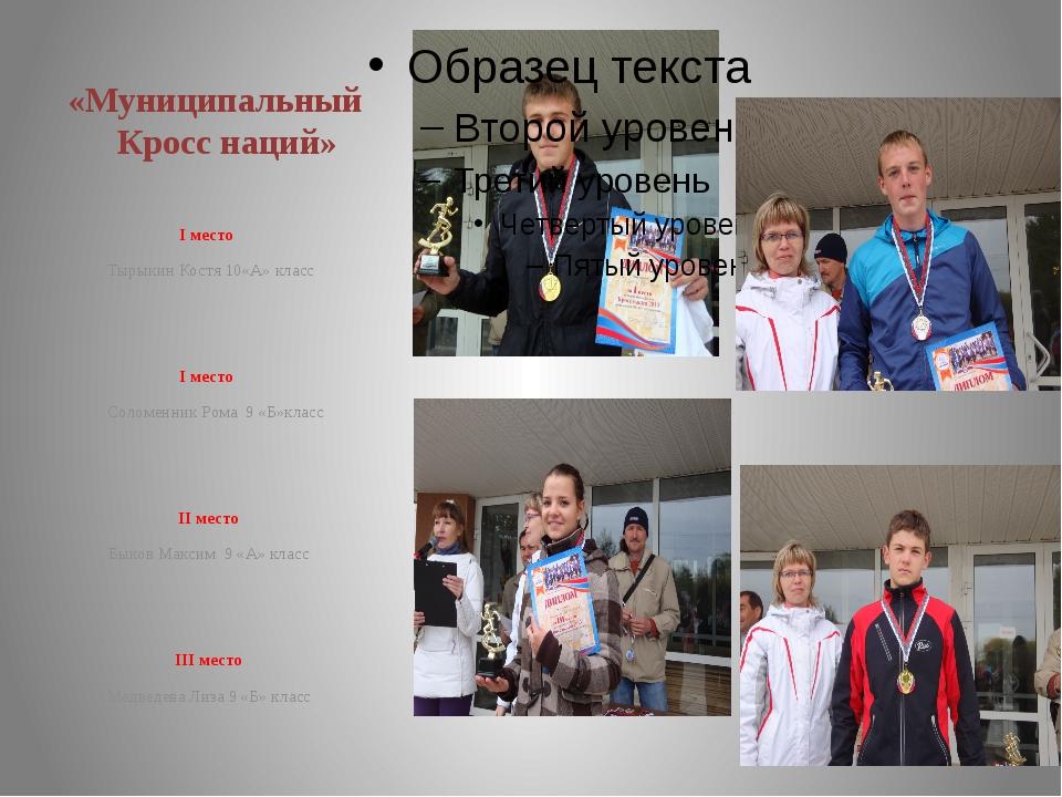 «Муниципальный Кросс наций» I место Тырыкин Костя 10«А» класс I место Соломен...