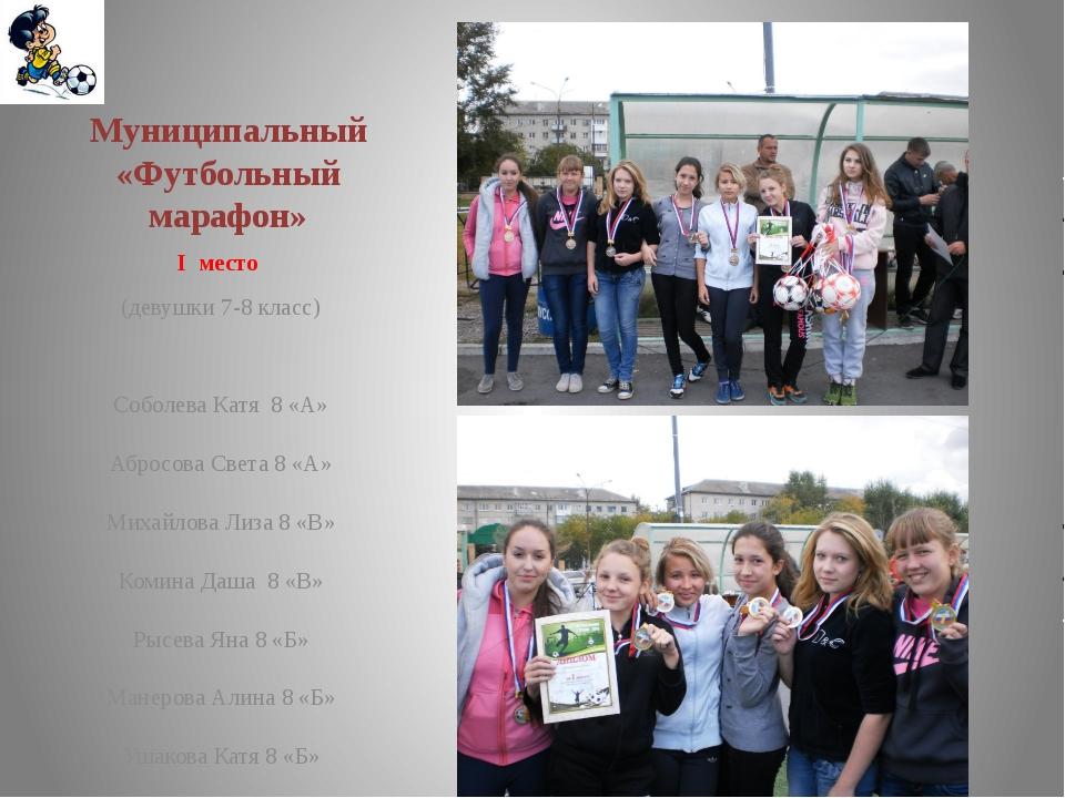 Муниципальный «Футбольный марафон» I место (девушки 7-8 класс) Соболева Катя...