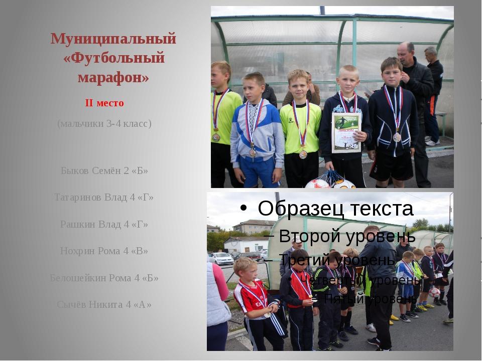 II место (мальчики 3-4 класс) Быков Семён 2 «Б» Татаринов Влад 4 «Г» Рашкин В...