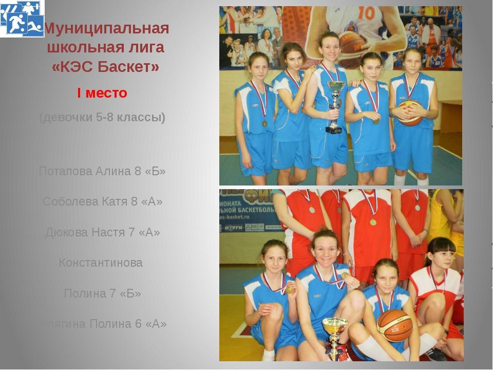 Муниципальная школьная лига «КЭС Баскет» I место (девочки 5-8 классы) Потапов...