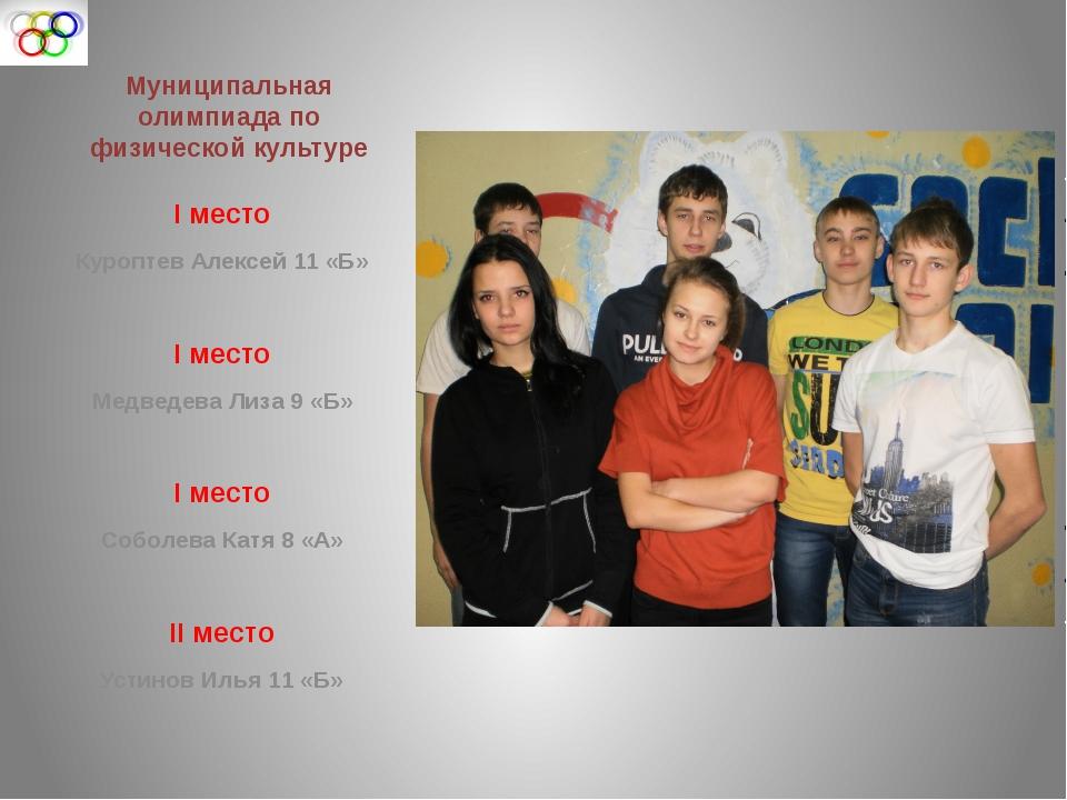 Муниципальная олимпиада по физической культуре I место Куроптев Алексей 11 «Б...