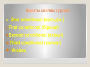 First conditional If I have free time, I will come. Егер менің уақытым болса