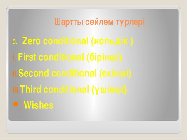 First conditional If I have free time, I will come. Егер менің уақытым болса...
