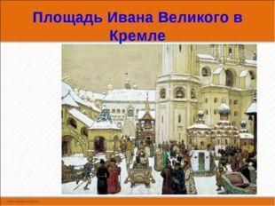 Площадь Ивана Великого в Кремле