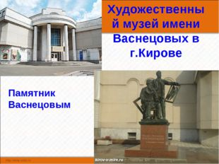 Художественный музей имени Васнецовых в г.Кирове Памятник Васнецовым