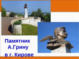 Памятник А.Грину в г. Кирове