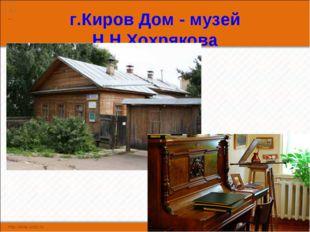 г.Киров Дом - музей Н.Н.Хохрякова