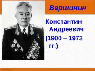Вершинин Константин Андреевич (1900 – 1973 гг.)