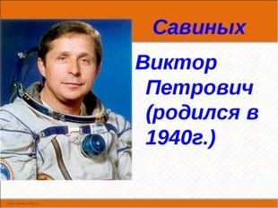 Савиных Виктор Петрович (родился в 1940г.)