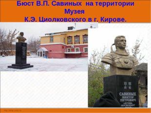 Бюст В.П. Савиных на территории Музея К.Э. Циолковского в г. Кирове.