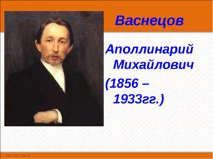 Васнецов Аполлинарий Михайлович (1856 – 1933гг.)
