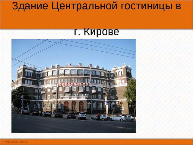Здание Центральной гостиницы в г. Кирове