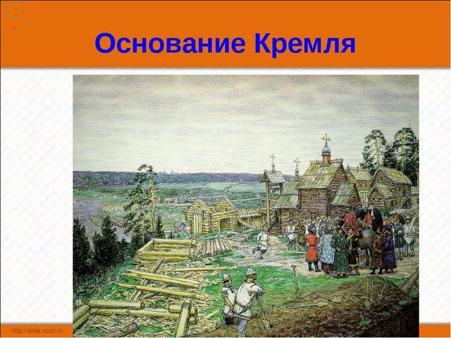 Основание Кремля