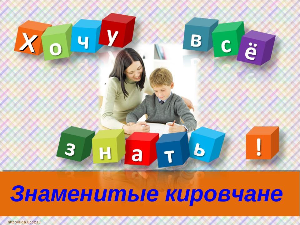 Знаменитые кировчане http://aida.ucoz.ru