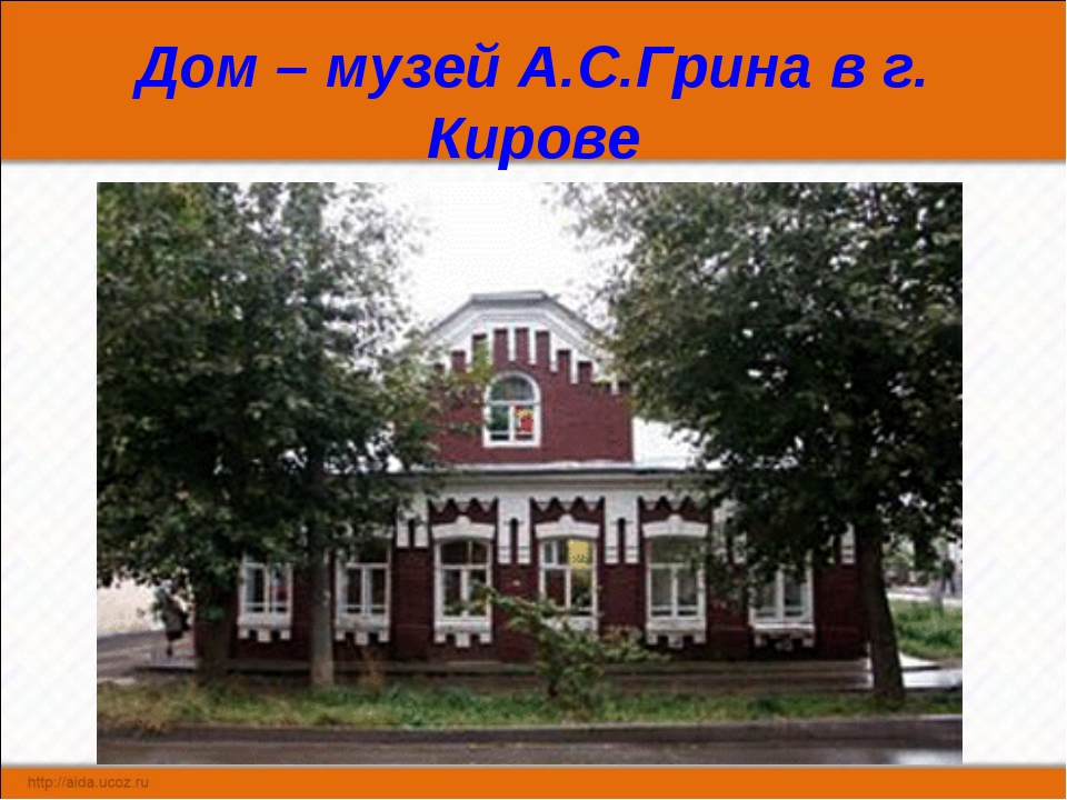 Дом – музей А.С.Грина в г. Кирове