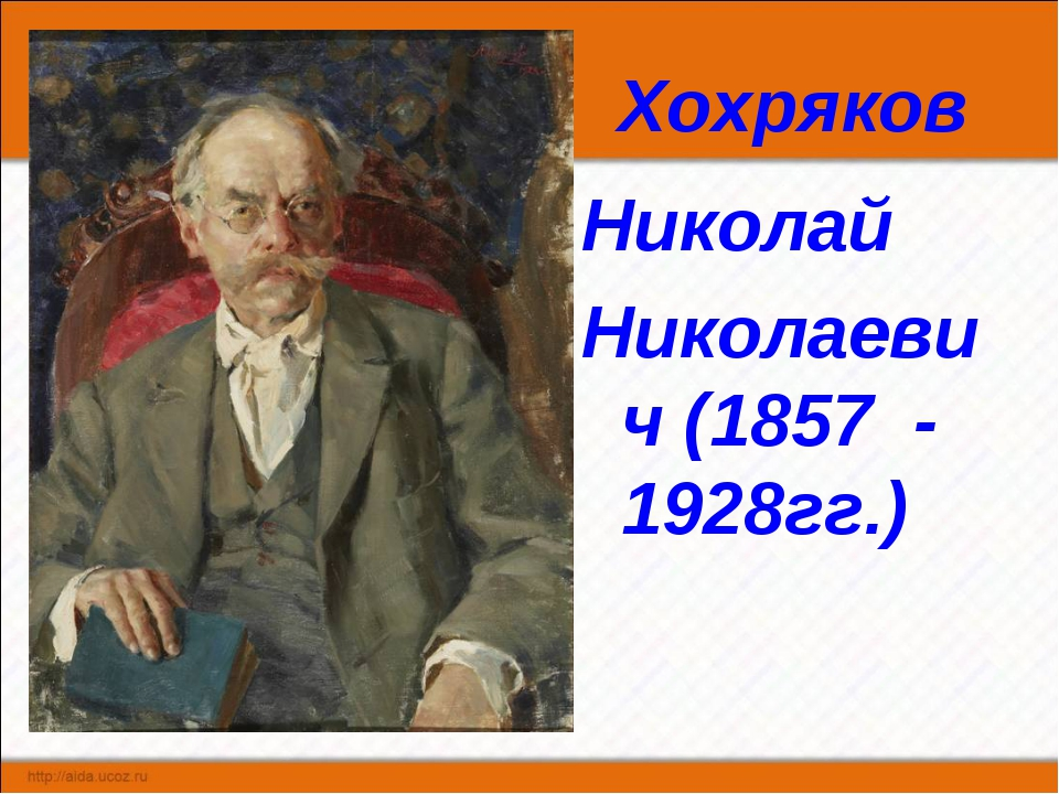 Хохряков Николай Николаевич (1857 - 1928гг.)
