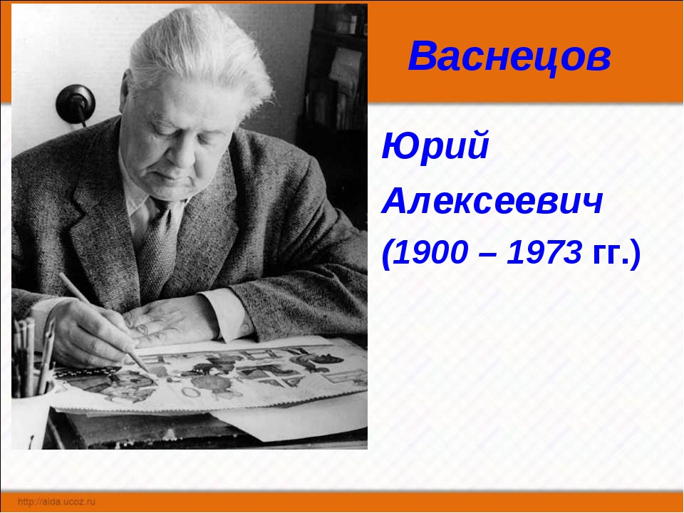 Васнецов Юрий Алексеевич (1900 – 1973 гг.)