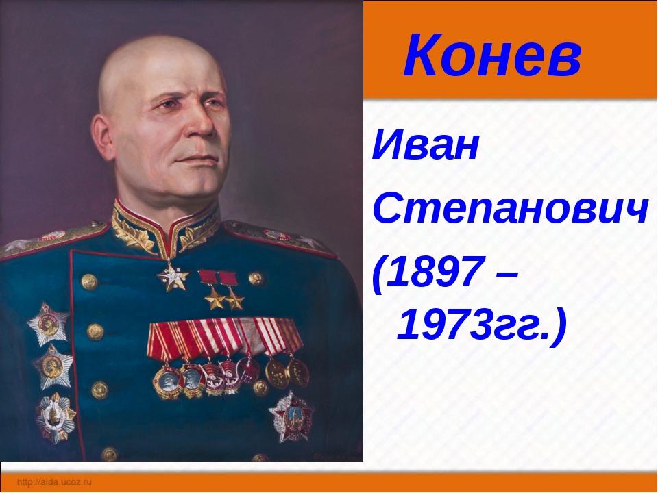 Конев Иван Степанович (1897 – 1973гг.)