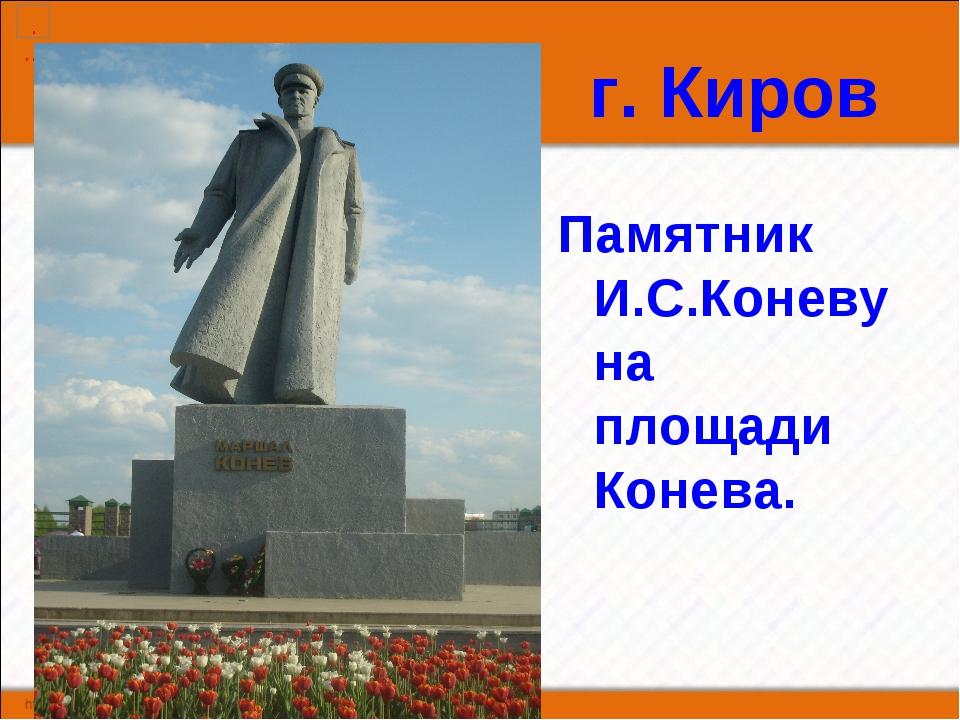 г. Киров Памятник И.С.Коневу на площади Конева.