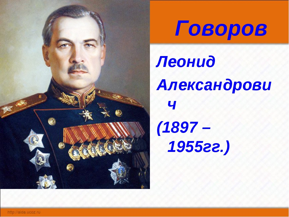Говоров Леонид Александрович (1897 – 1955гг.)