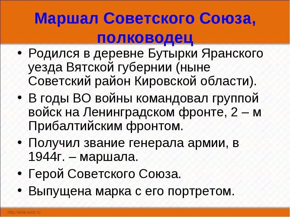 Маршал Советского Союза, полководец Родился в деревне Бутырки Яранского уезда...