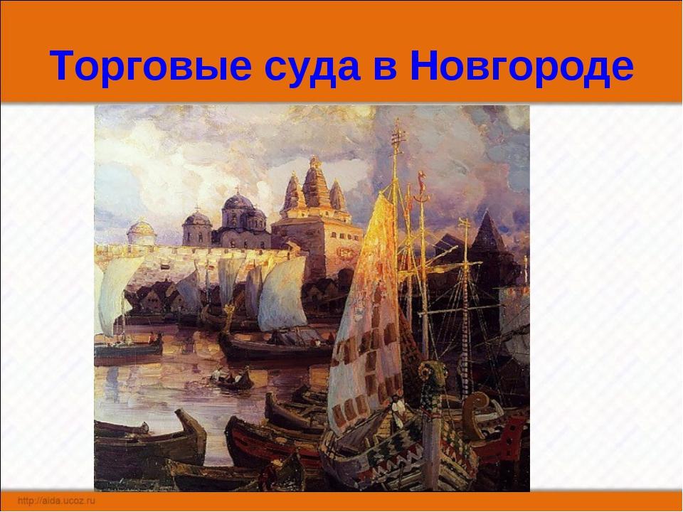 Торговые суда в Новгороде
