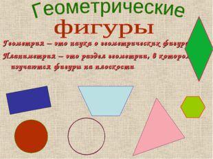 Геометрия – это наука о геометрических фигурах. Планиметрия – это раздел геом