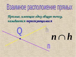 Прямые, имеющие одну общую точку, называются пересекающимися