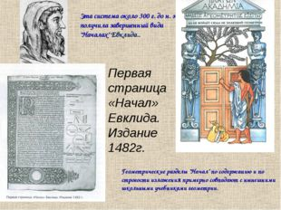 """Эта система около 300 г. до н. э. получила завершенный вида """"Началах"""" Евклида"""