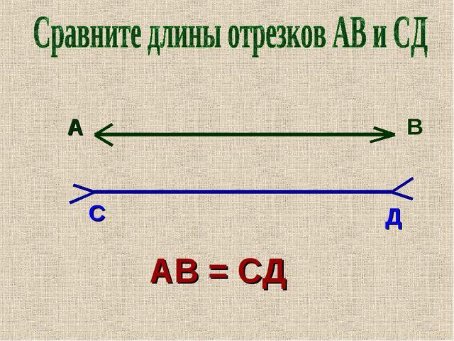 А В С Д АВ = СД