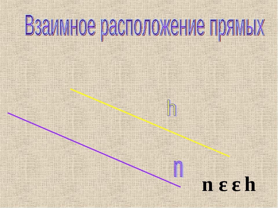 n ǀ ǀ h