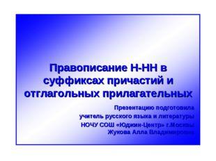 Презентацию подготовила учитель русского языка и литературы НОЧУ СОШ «Юджин-Ц