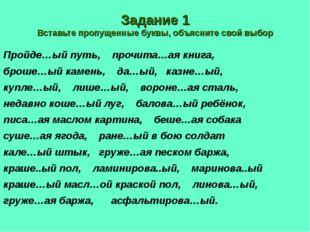 Задание 1 Вставьте пропущенные буквы, объясните свой выбор Пройде…ый путь, пр