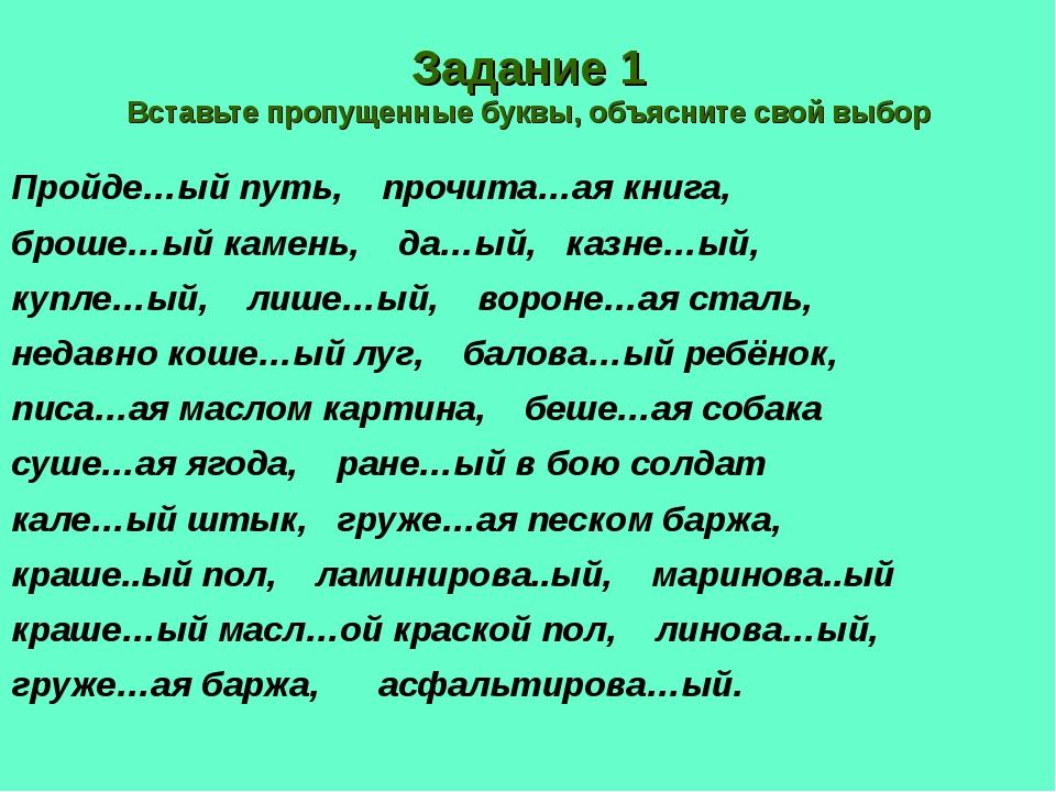Задание 1 Вставьте пропущенные буквы, объясните свой выбор Пройде…ый путь, пр...